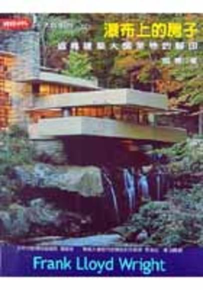 瀑布上的房子: 追尋建築大師萊特的腳印(平裝)