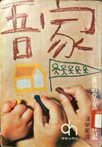 吾家 (德華1980版)