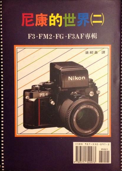 Nikon的世界 二