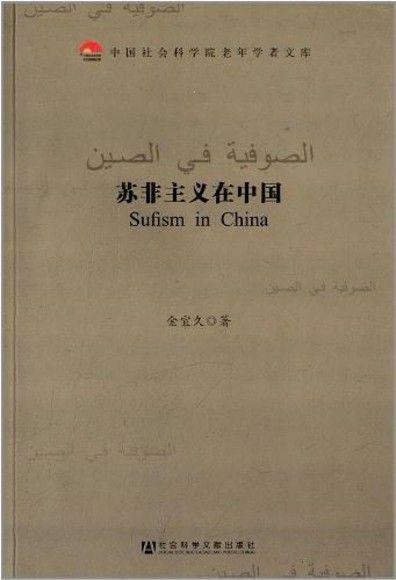 蘇菲主義在中國