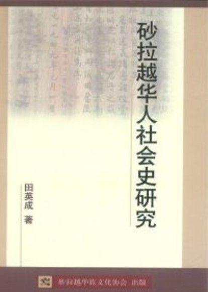 砂拉越华人社会史研究