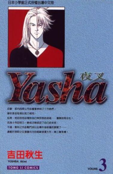 YASHA 夜叉3