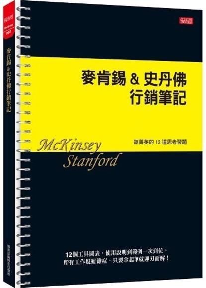 麥肯錫&史丹佛行銷筆記