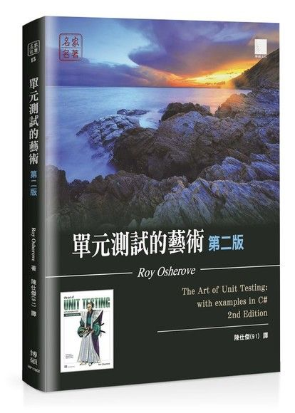 單元測試的藝術, 2/e (The Art of Unit Testing: with examples in C#, 2/e)