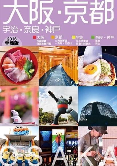 大阪。京都。宇治。奈良。神戶(2016全新版)