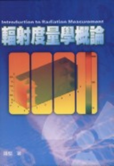 輻射度量學概論 Introduction to Radiation Measurement