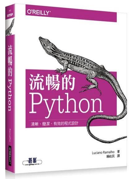 流暢的Python:清晰、簡潔、有效的程式設計