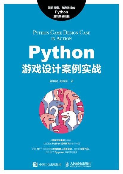 Python游戲設計案例實戰