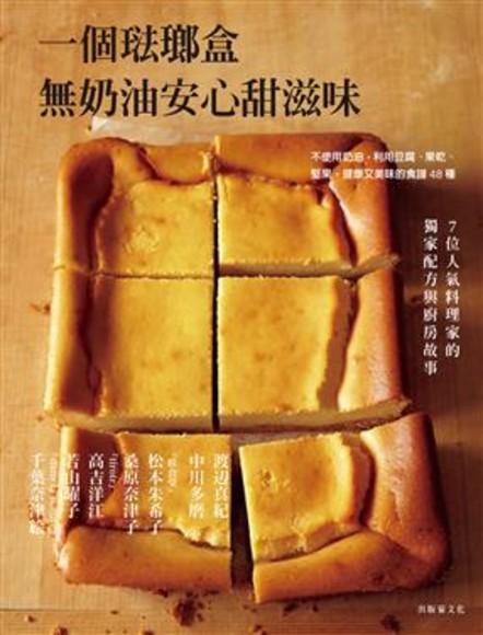 一個琺瑯盒.無奶油安心甜滋味:不使用奶油,利用豆腐、果乾、堅果,健康又美味的食譜48種