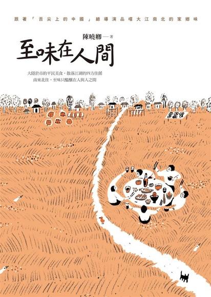 至味在人間: 跟著舌尖上的中國總導演品嚐大江南北的家鄉味