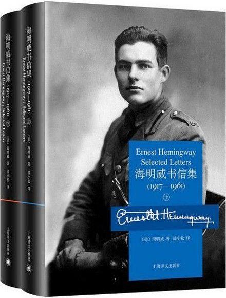 海明威書信集 (1917-1961)