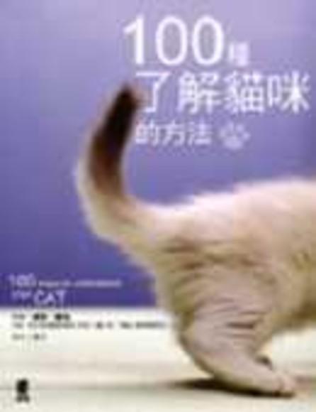 100種了解貓咪的方法
