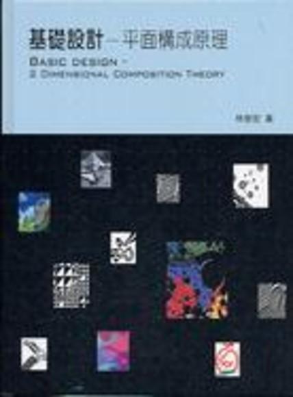 基礎設計 - 平面構成原理(初版)
