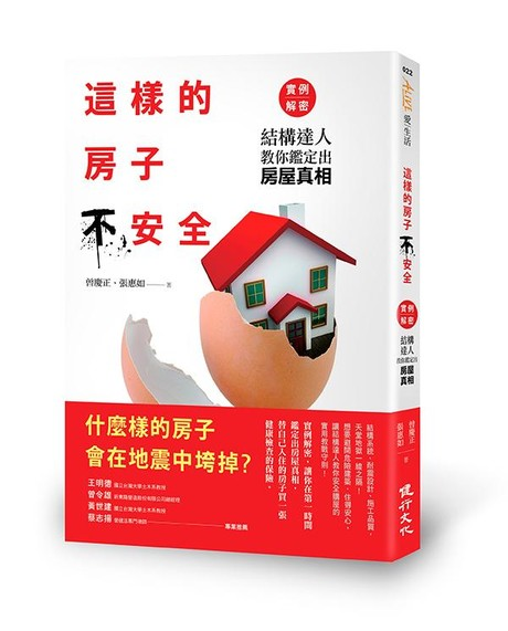 這樣的房子不安全! 實例解密: 結構達人教你鑑定出房屋真相 (增訂新版)