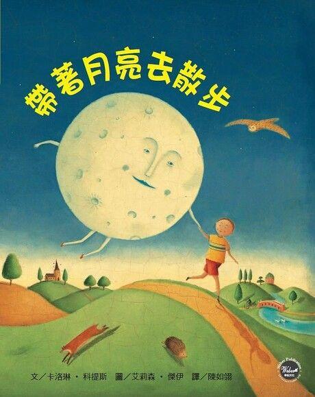 帶著月亮去散步(幼兒閱讀起步1/全新第2版)