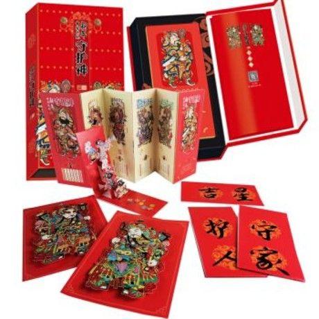 中華傳統新年守護神日曆