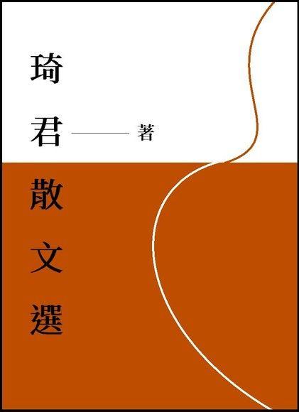 琦君散文選(電子書)