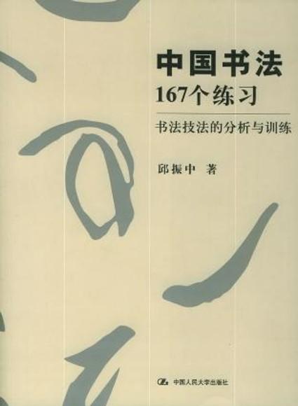 中国书法:167个练习