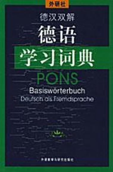 德漢雙解:德語學習詞典(簡體書)(精裝)