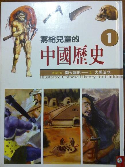 寫給兒童的中國歷史 1
