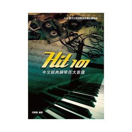 Hit101中文經典鋼琴百大首選(新版)