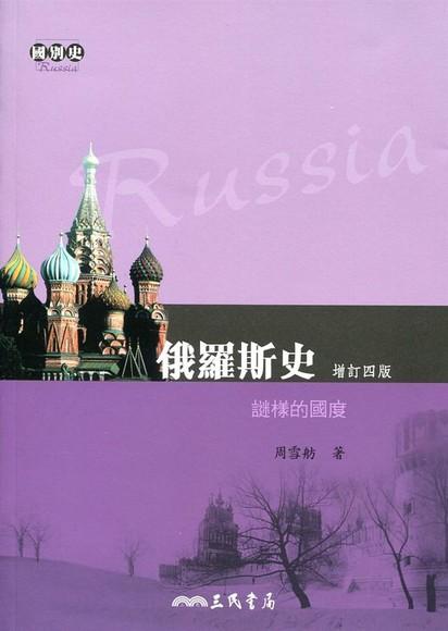 俄羅斯史:謎樣的國度(增訂四版)