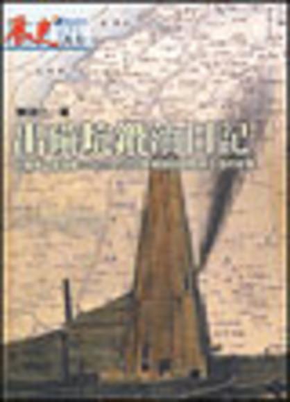 出磺坑鑽油日記