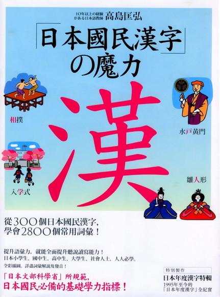 日本國民漢字の魔力: 從300個日本國民漢字,學會2800個常用詞彙!