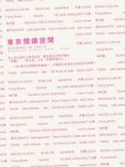 東京閱讀空間