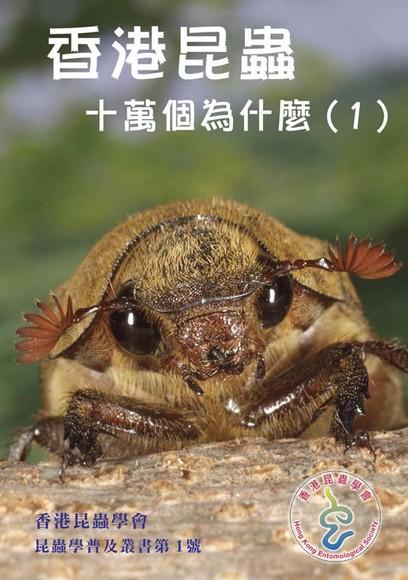 香港昆蟲十萬個為什麼 (1)