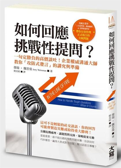 如何回應挑戰性提問?:一句定勝負的高價談吐!企業權威溝通大師教你「攻防式發言」的講究與準備
