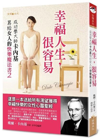 幸福人生, 很容易: 成功學大師卡內基寫給女人的快樂魔法書 2