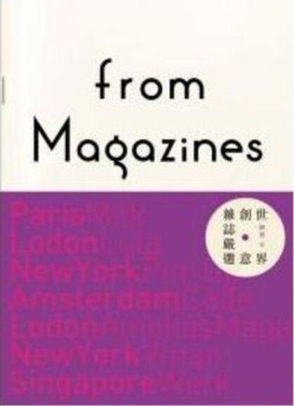 from Magazines世界創意雜誌嚴選(平裝)