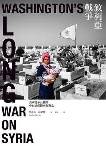 敘利亞戰爭