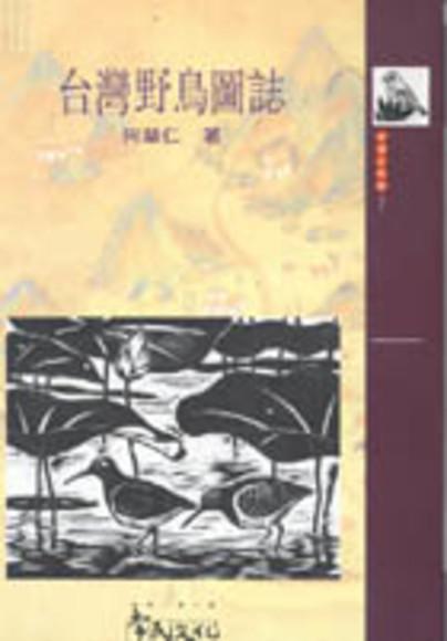 台灣野鳥圖誌