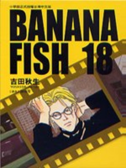 BANANA FISH 18(第18冊:平裝)