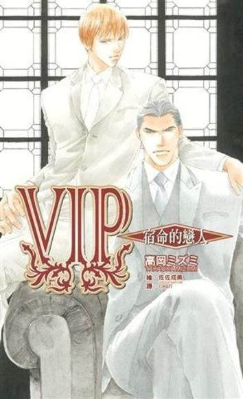 VIP(01)
