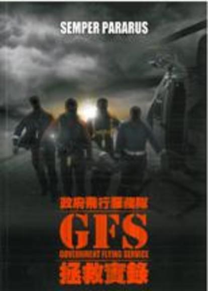 政府飛行服務隊GFS拯救實錄