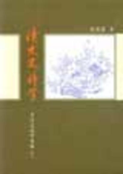 清史史料學