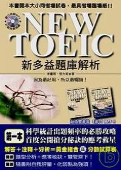 NEW TOEIC 新多益題庫解析【雙書裝.附1MP3】(平裝附光碟片)