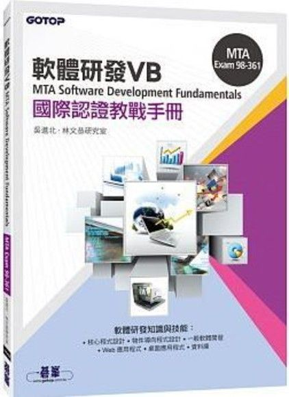 軟體研發VB MTA Software Development Fundamentals 國際認證教戰手冊 VB (98-361)