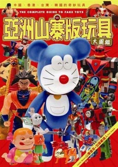 亞洲山寨版玩具大圖鑑