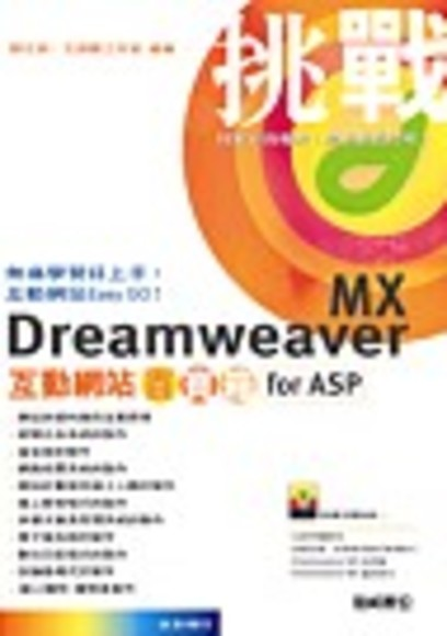 Dreamweaver MX 互動網站百寶箱 for ASP