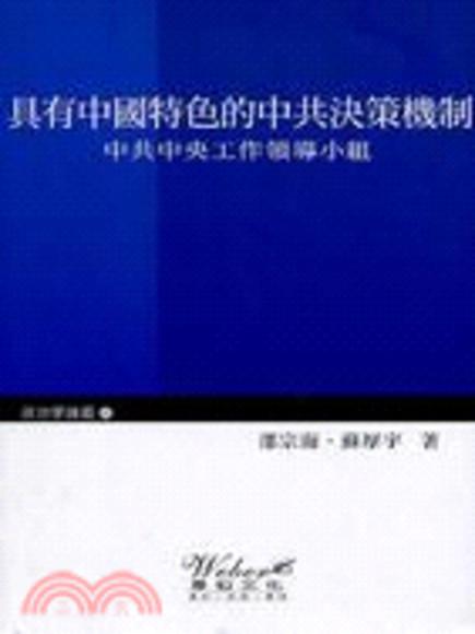 具有中國特色的中共決策機制