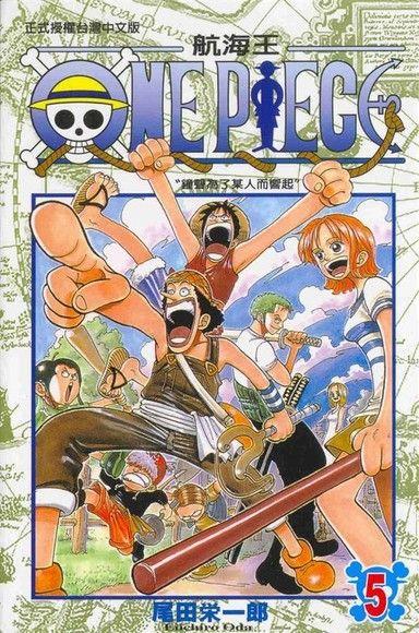 ONE PIECE:航海王 5
