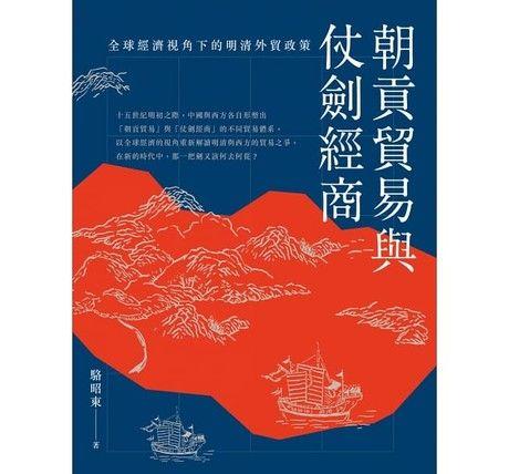 近代臺灣海運發展