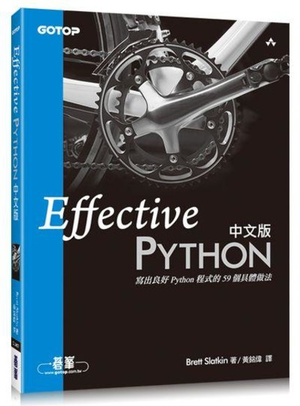 Effective Python 中文版 | 寫出良好 Python 程式的 59 個具體做法 (Effective Python: 59 Specific Ways to Write Better Python)