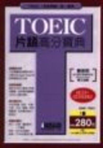 TOEIC片語高分寶典