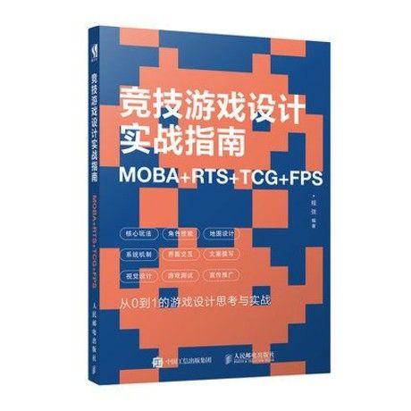 競技游戲設計實戰指南 MOBA+RTS+TCG+FPS