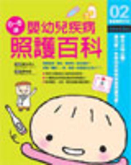 嬰幼兒疾病照護百科